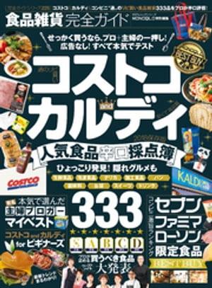 100%ムックシリーズ 完全ガイドシリーズ225 食品雑貨完全ガイド【電子書籍】[ 晋遊舎 ]