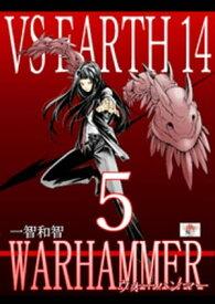 ウォーハンマー5【電子書籍】[ 一智和智 ]