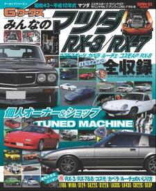 自動車誌MOOK G-WORKSアーカイブ Vol.6 みんなのマツダRX-3/RX-7【電子書籍】[ 三栄 ]