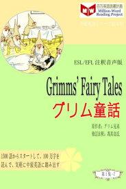 Grimm's Fairy Tales グリム童話 (ESL/EFL日本語の注釈版)【電子書籍】[ 馮 其良 ]