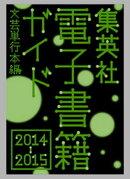 集英社電子書籍ガイド2014ー2015 文芸単行本編