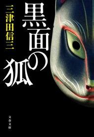 黒面の狐【電子書籍】[ 三津田信三 ]