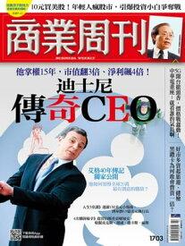 商業周刊 第1703期 迪士尼傳奇CEO 2020/7/2【電子書籍】[ 商業周刊 ]