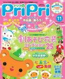 PriPri 2016年11月号