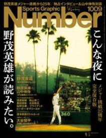 Number(ナンバー)1009号【電子書籍】