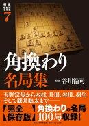 将棋戦型別名局集7 角換わり名局集