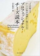 プロフェッショナル・チーズ読本