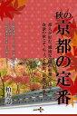 秋の京都の定番【電子書籍】[ 柏井 壽 ]