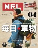 三栄ムック MFL Vol.4