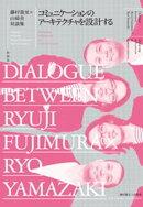 藤村龍至×山崎亮対談集 コミュニケーションのアーキテクチャを設計する