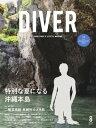DIVER 2017年8月号【電子書籍】