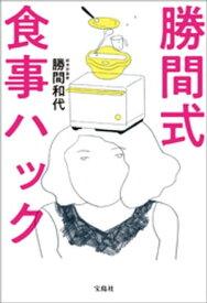 勝間式食事ハック【電子書籍】[ 勝間和代 ]