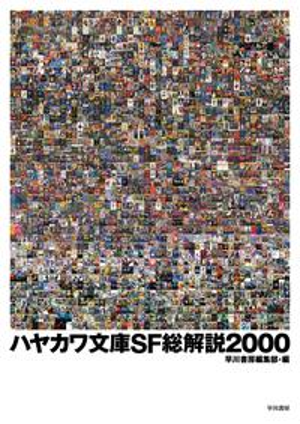 ハヤカワ文庫SF総解説2000【電子書籍】