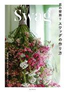 花の壁飾り スワッグの作り方