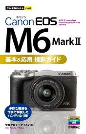 今すぐ使えるかんたんmini Canon EOS M6 Mark II  基本&応用撮影ガイド【電子書籍】[ 佐藤かな子 ]