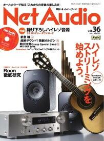 Net Audio vol.36【電子書籍】