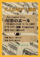 星影のエール「GReeeeN」(初級)NHK紅白歌合戦