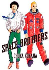 Space Brothers 1【電子書籍】[ Chuya Koyama ]