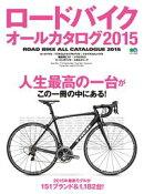 ロードバイクオールカタログ2015