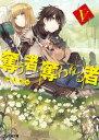 奪う者 奪われる者5【電子書籍】[ mino ]