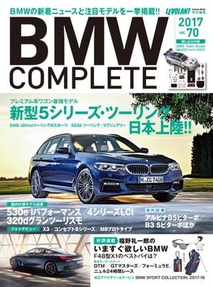 BMW COMPLETE Vol.70【電子書籍】