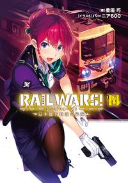 RAIL WARS! 14 日本國有鉄道公安隊