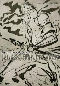 戦国BASARA2 英雄外伝(HEROES) オフィシャルコンプリートワークス【電子書籍】[ 株式会社カプコン ]