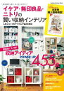イケア・無印良品・ニトリの賢い収納インテリア【電子書籍】