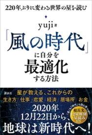 「風の時代」に自分を最適化する方法 220年ぶりに変わる世界の星を読む【電子書籍】[ yuji ]