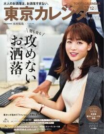 東京カレンダー 2019年12月号【電子書籍】