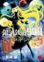 銀河鉄道999 ANOTHER STORY アルティメットジャーニー 3【電子書籍】[ 島崎譲 ]