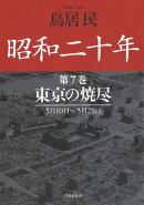昭和二十年第7巻 東京の焼尽