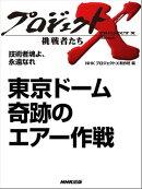 「東京ドーム 奇跡のエアー作戦」 技術者魂よ、永遠なれ