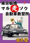 東京板橋マルソウ自動車教習所 5