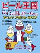 ビール王国 Vol.11 2016年 8月号