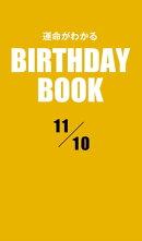 運命がわかるBIRTHDAY BOOK 11月10日
