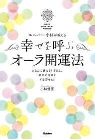 エスパー・小林が教える 幸せを呼ぶオーラ開運法【電子書籍】[ 小林世征 ]