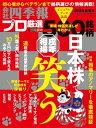 会社四季報プロ500 2018年 新春号【電子書籍】