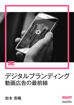 デジタルブランディング 動画広告の最前線(MarkeZine Digital First)【電子書籍】[ 岩本香織 ]