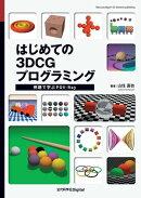 はじめての3DCGプログラミング