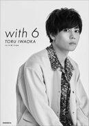 DaーiCE 電子写真集「with 6 / TORU IWAOKA」