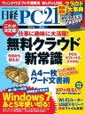 日経 PC 21 (ピーシーニジュウイチ) 2014年 05月号 [雑誌]【電子書籍】[ 日経PC21編集部 ]