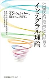インテグラル理論 多様で複雑な世界を読み解く新次元の成長モデル【電子書籍】[ ケン・ウィルバー ]