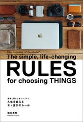 思考と暮らしをシンプルに 人生を変えるモノ選びのルール