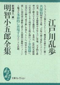明智小五郎全集【電子書籍】[ 江戸川乱歩 ]