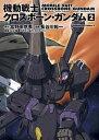 機動戦士クロスボーン・ガンダム(2)【電子書籍】[ 長谷川 裕一 ]