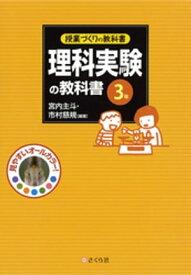 授業づくりの教科書 理科実験の教科書〈3年〉【電子書籍】