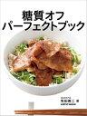 糖質オフ パーフェクトブック【電子書籍】[ 牧田 善二 ]
