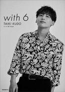 DaーiCE 電子写真集「with 6 / TAIKI KUDO」
