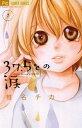 37.5℃の涙(1)【電子書籍】[ 椎名チカ ]